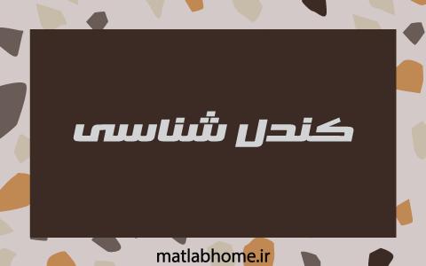 فیلم رایگان آموزش فارسی کندل شناسی