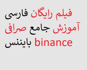 فیلم رایگان فارسی آموزش جامع صرافی بایننس binance