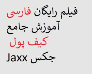 فیلم رایگان فارسی آموزش جامع کیف پول Jaxx جکس