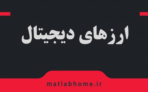 فیلم رایگان فارسی آموزش رمز ارزهای دیجیتال