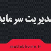 فیلم رایگان فارسی آموزش مدیریت سرمایه