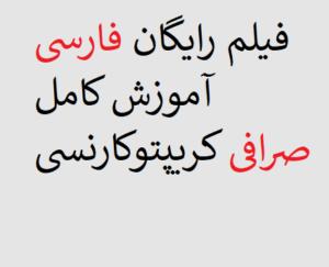 فیلم رایگان فارسی آموزش فارسی صرافی کریپتوکارنسی
