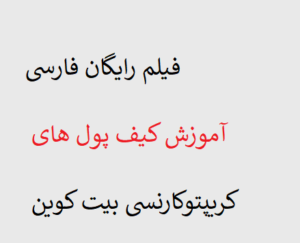 فیلم رایگان فارسی آموزش کیف پول های کریپتوکارنسی بیت کوین