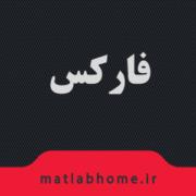 فیلم رایگان فارسی آموزش FOREX فارکس