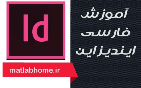 دانلود رایگان فیلم فارسی آموزش نرم افزار ایندیزاین InDesign