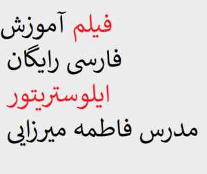 فیلم آموزش فارسی رایگان ایلوستریتور مدرس فاطمه میرزایی