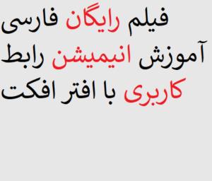 فیلم رایگان فارسی آموزش انیمیشن رابط کاربری با افتر افکت