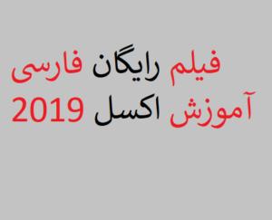 فیلم رایگان فارسی آموزش اکسل 2019