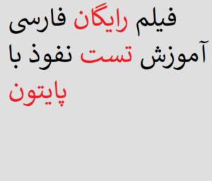 فیلم رایگان فارسی آموزش تست نفوذ با پایتون