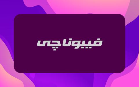 فیلم رایگان فارسی آموزش جامع فیبوناچی تحلیل تکنیکال تصویری ویدیویی
