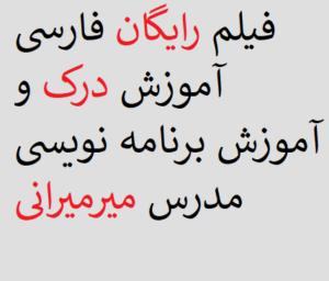 فیلم رایگان فارسی آموزش درک و آموزش برنامه نویسی مدرس میرمیرانی
