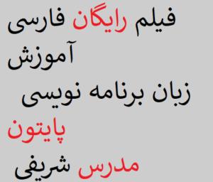 فیلم رایگان فارسی آموزش زبان برنامه نویسی پایتون مدرس شریفی