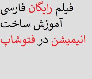 فیلم رایگان فارسی آموزش ساخت انیمیشن در فتوشاپ
