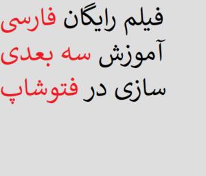 فیلم رایگان فارسی آموزش سه بعدی سازی در فتوشاپ