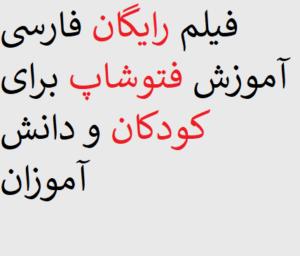 فیلم رایگان فارسی آموزش فتوشاپ برای کودکان و دانش آموزان