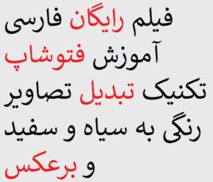 فیلم رایگان فارسی آموزش فتوشاپ تکنیک تبدیل تصاویر رنگی به سیاه و سفید و برعکس