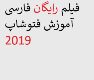 فیلم رایگان فارسی آموزش فتوشاپ 2019