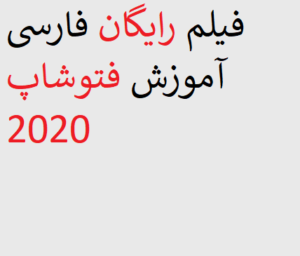فیلم رایگان فارسی آموزش فتوشاپ 2020