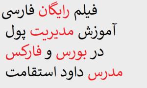 فیلم رایگان فارسی آموزش مدیریت پول در بورس و فارکس مدرس داود استقامت