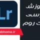 فیلم رایگان فارسی آموزش نرم افزار لایت روم Lightroom