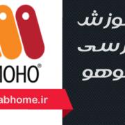 فیلم رایگان فارسی آموزش نرم افزار MOHO موهو