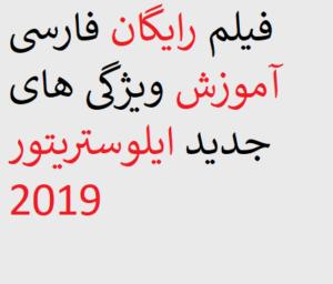 فیلم رایگان فارسی آموزش ویژگی های جدید ایلوستریتور 2019