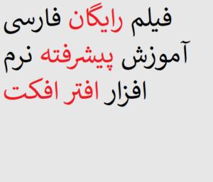 فیلم رایگان فارسی آموزش پیشرفته نرم افزار افتر افکت
