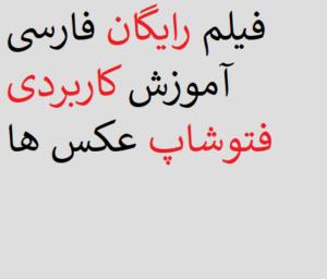 فیلم رایگان فارسی آموزش کاربردی فتوشاپ عکس ها
