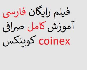 فیلم رایگان فارسی آموزش کامل صرافی کوینکس coinex