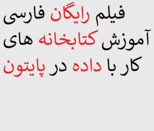 فیلم رایگان فارسی آموزش کتابخانه های کار با داده در پایتون