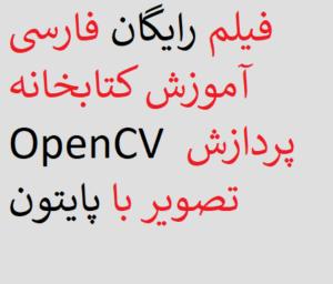 فیلم رایگان فارسی آموزش کتابخانه OpenCV پردازش تصویر با پایتون