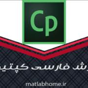 فیلم رایگان فارسی آموزش Adobe Captivate کپتیویت