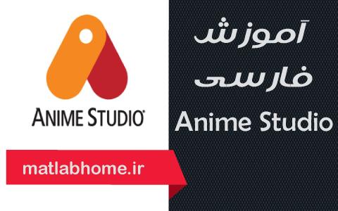 فیلم رایگان فارسی آموزش Anime Studio