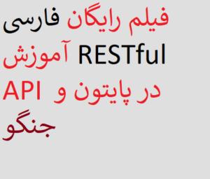 فیلم رایگان فارسی آموزش RESTful API در پایتون و جنگو