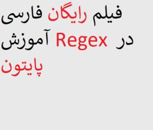 فیلم رایگان فارسی آموزش Regex در پایتون