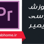 مجموعه رایگان فارسی فیلم آموزشی پریمیر Premiere تصویری ویدیویی