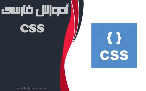 مجموعه رایگان فیلم آموزشی فارسی CSS