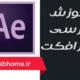 مجموعه رایگان فیلم آموزش فارسی نرم افزار افتر افکت افترافکت After Effect