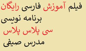 فیلم آموزش فارسی رایگان برنامه نویسی سی پلاس پلاس مدرس صیفی