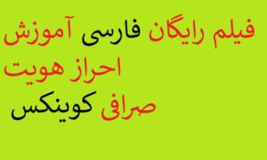 فیلم رایگان فارسی آموزش احراز هویت صرافی کوینکس