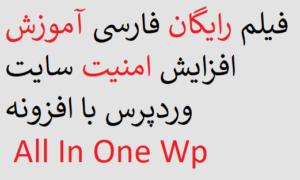 فیلم رایگان فارسی آموزش افزایش امنیت سایت وردپرس با افزونه All In One Wp Security