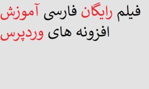 فیلم رایگان فارسی آموزش افزونه های وردپرس