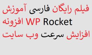 فیلم رایگان فارسی آموزش افزونه WP Rocket افزایش سرعت وب سایت