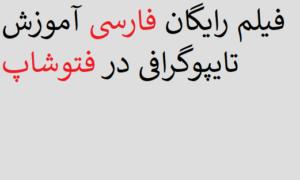 فیلم رایگان فارسی آموزش تایپوگرافی در فتوشاپ