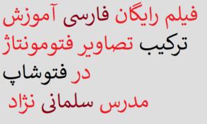 فیلم رایگان فارسی آموزش ترکیب تصاویر فتومونتاژ در فتوشاپ مدرس سلمانی نژاد