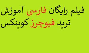 فیلم رایگان فارسی آموزش ترید فیوچرز کوینکس