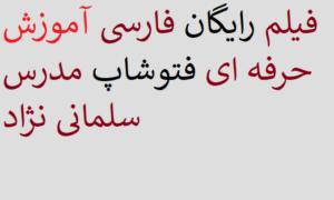 فیلم رایگان فارسی آموزش حرفه ای فتوشاپ مدرس سلمانی نژاد