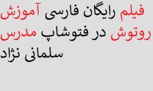 فیلم رایگان فارسی آموزش روتوش در فتوشاپ مدرس سلمانی نژاد