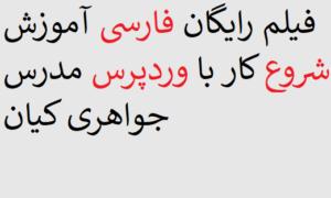 فیلم رایگان فارسی آموزش شروع کار با وردپرس مدرس جواهری کیان