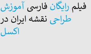 فیلم رایگان فارسی آموزش طراحی نقشه ایران در اکسل